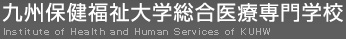 >九州保健福祉大学総合医療専門学校