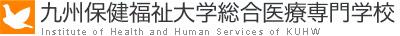 九州保健福祉大学総合医療専門学校