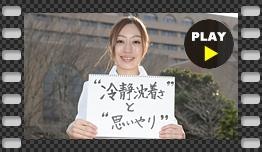 インタビュー川越 舞さん