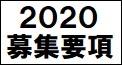 2020募集要項